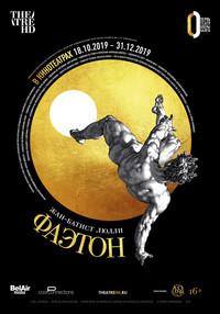 Афиша Ижевска — TheatreHD: Фаэтон