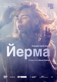 Афиша Ижевска — TheatreHD: Йерма