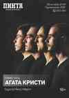 Трибьют-шоу «Агата Кристи»