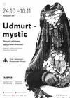 Выставка «Udmurt-mystic»