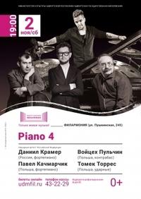 Афиша Ижевска — Концерт Даниила Крамера и Павла Качмарчика