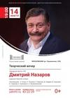 Дмитрий Назаров: творческий вечер
