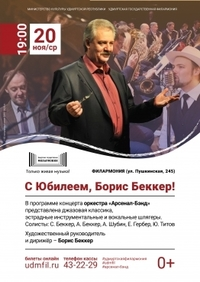 Афиша Ижевска — «С Юбилеем, Борис Беккер!»