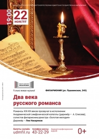 Афиша Ижевска — «Два века русского романса»