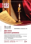 «Два века русского романса»