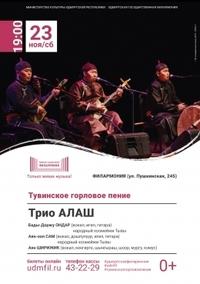 Афиша Ижевска — Трио «Алаш»