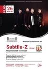 «Subtilu-Z» (Литва)