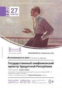 Афиша Ижевска — «Вспоминается мне»: к 95-летию Г.А. Корепанова