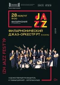 Афиша Ижевска — Филармонический джаз-оркестр Республики Татарстан (Казань)