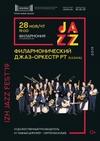 Филармонический джаз-оркестр Республики Татарстан (Казань)