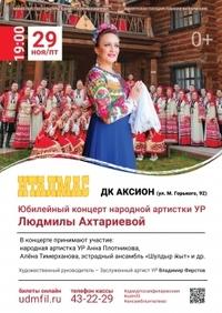 Афиша Ижевска — «Италмас». Юбилейный концерт Людмилы Ахтариевой