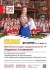 «Италмас». Юбилейный концерт Людмилы Ахтариевой