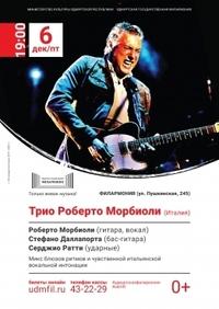 Афиша Ижевска — RobMo-трио