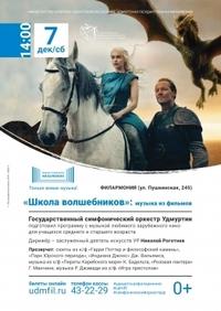 Афиша Ижевска — «Школа волшебников»: музыка из фильмов