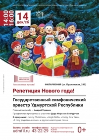 Афиша Ижевска — «Репетиция Нового года!»