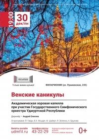 Афиша Ижевска — «Венские каникулы»