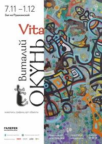 Афиша Ижевска — Выставка Виталия Окуня «Vita»
