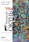 Выставка Виталия Окуня «Vita»
