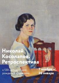 Афиша Ижевска — Выставка «Николай Косолапов. Ретроспектива»