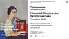 Выставка «Николай Косолапов. Ретроспектива»
