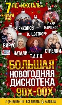 Афиша Ижевска — Большая новогодняя дискотека 90х-2000х