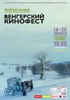 Фестиваль Венгерского кино — 2019