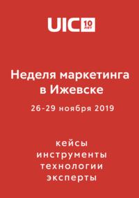 Афиша Ижевска — Неделя маркетинга в Ижевске