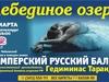 Афиша Ижевска — Лебединое озеро. Русский имперский балет