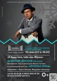 Афиша Ижевска — Рождественские вечера в филармонии: Дмитрий Носков и оркестр Арсенал-бэнд «Я буду петь тебе как Фрэнк»