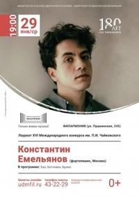 Афиша Ижевска — Концерт Константина Емельянова