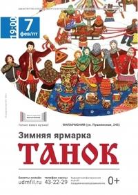 Афиша Ижевска — «Зимняя ярмарка» с ансамблем «Танок»
