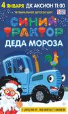 Синий трактор Деда Мороза