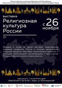Афиша Ижевска — Выставка «Религиозная культура России»