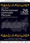 Выставка «Религиозная культура России»