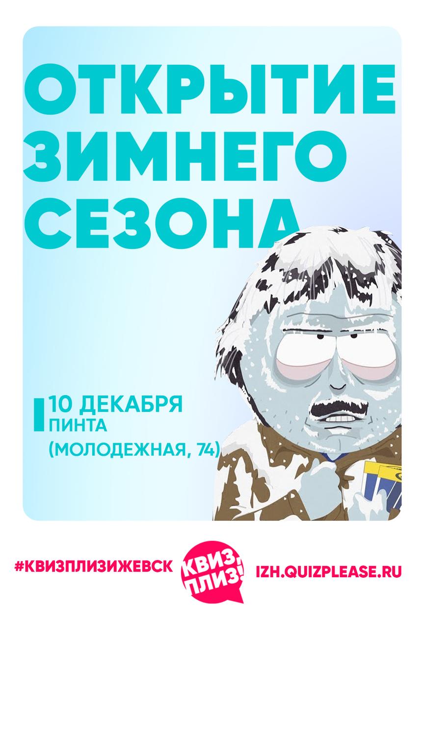 Открытие зимнего сезона «КВИЗ, ПЛИЗ!»