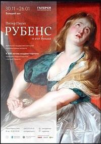 Афиша Ижевска — Выставка Питера Рубенса «Время»