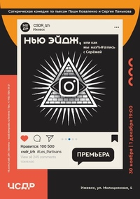 Афиша Ижевска — Спектакль «Нью Эйдж»