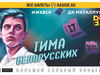 Афиша Ижевска — Тима Белорусских