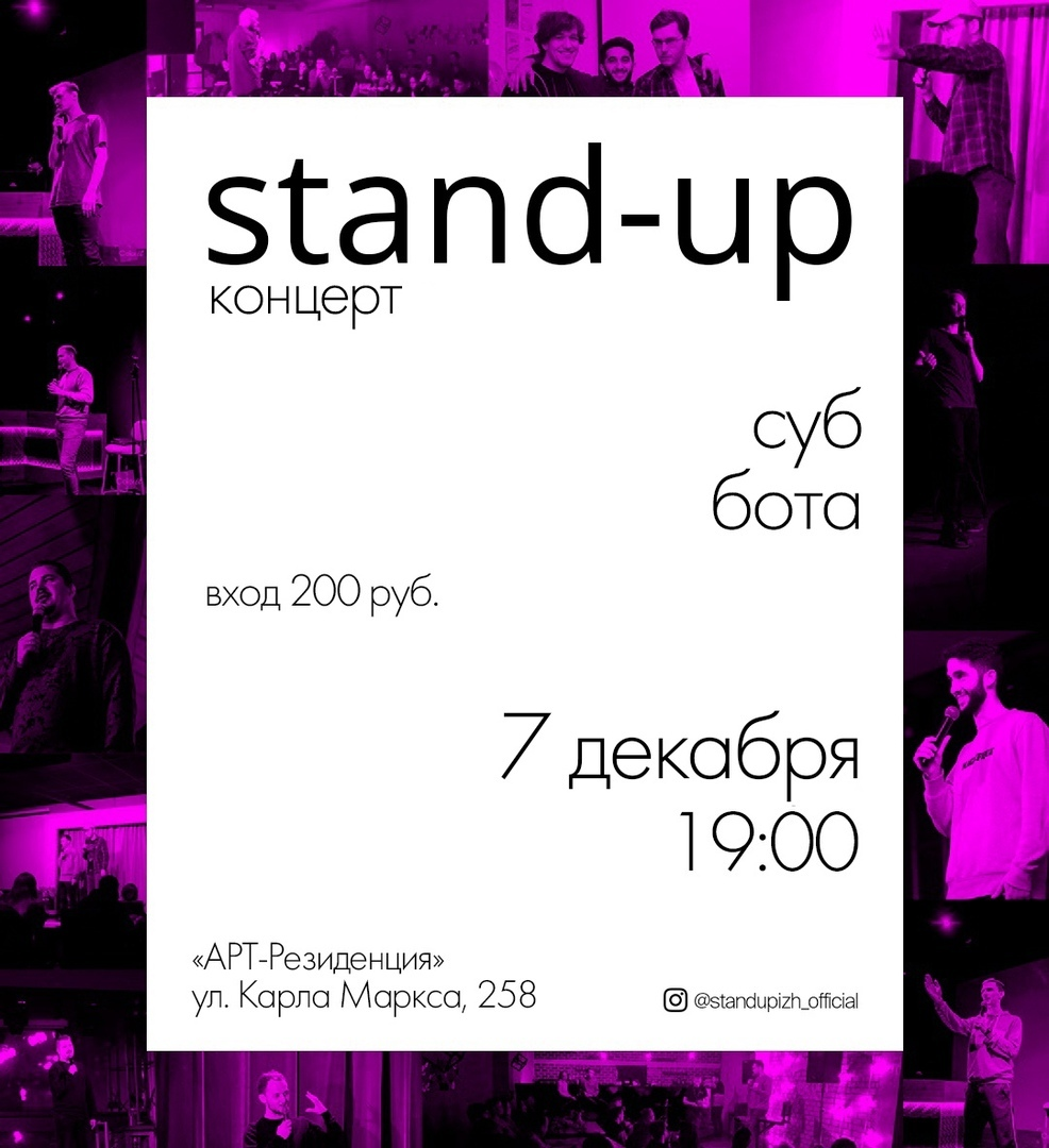 Stand-up вечеринка