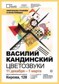 Афиша Ижевска — Выставка Василия Кандинского «Цветозвуки»