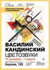 Выставка Василия Кандинского «Цветозвуки»