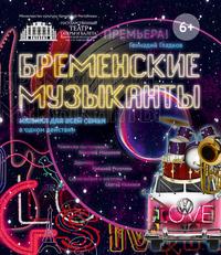 Афиша Ижевска — Бременские музыканты, мюзикл