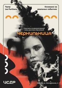 Афиша Ижевска — Спектакль «Чернильница»