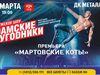 Афиша Ижевска — Шоу «Дамские угодники»
