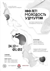 Афиша Ижевска — Выставка «100 лет! Молодость Удмуртии»