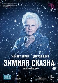 Афиша Ижевска — TheatreHD: Зимняя сказка