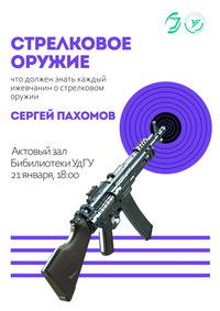 Афиша Ижевска — Научно-популярная лекция «О стрелковом оружии»