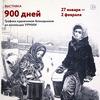 Выставка «900 дней»