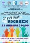 Проект «Открывая Ижевск»