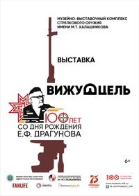 Афиша Ижевска — Выставка «Вижу цель»
